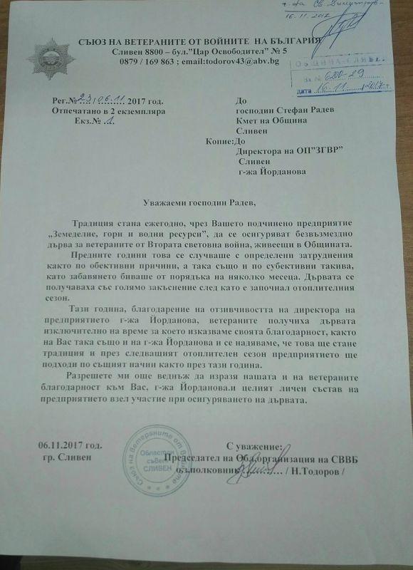 Съюзът на ветераните от войните на България изпрати благодарност за осигурените от Общината дърва за огрев