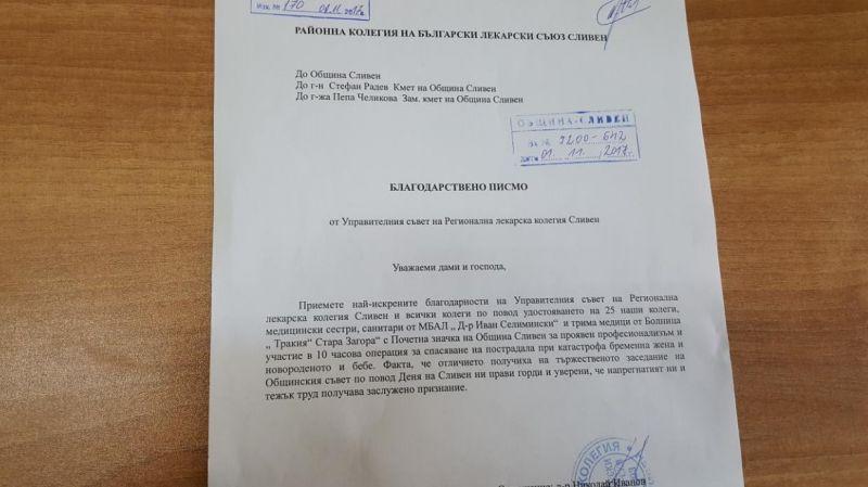 Регионалната лекарска колегия в Сливен благодари на Общината за наградени медици